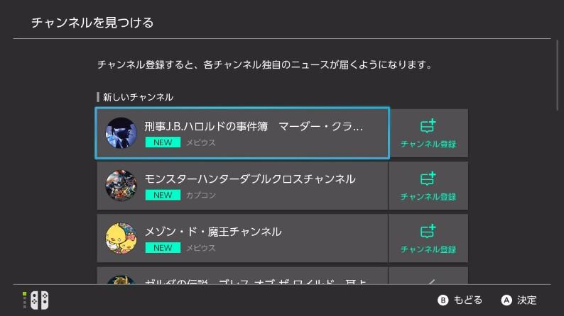 ニンテンドースイッチ ゲーム配信情報受取設定画面
