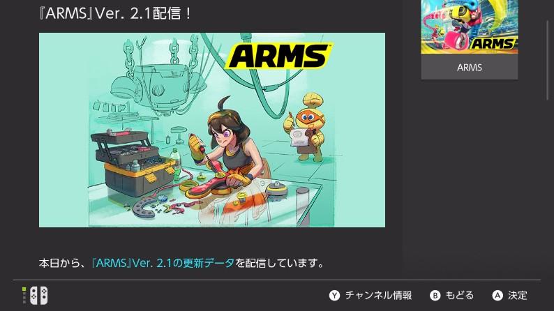 ニンテンドースイッチ ゲームニュース詳細画面