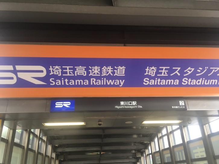 東川口駅 埼玉高速鉄道