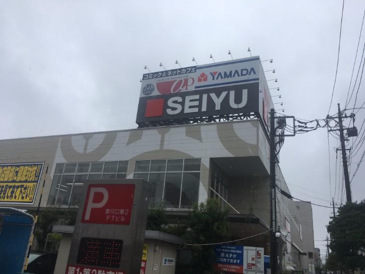 東川口駅 SEIYU