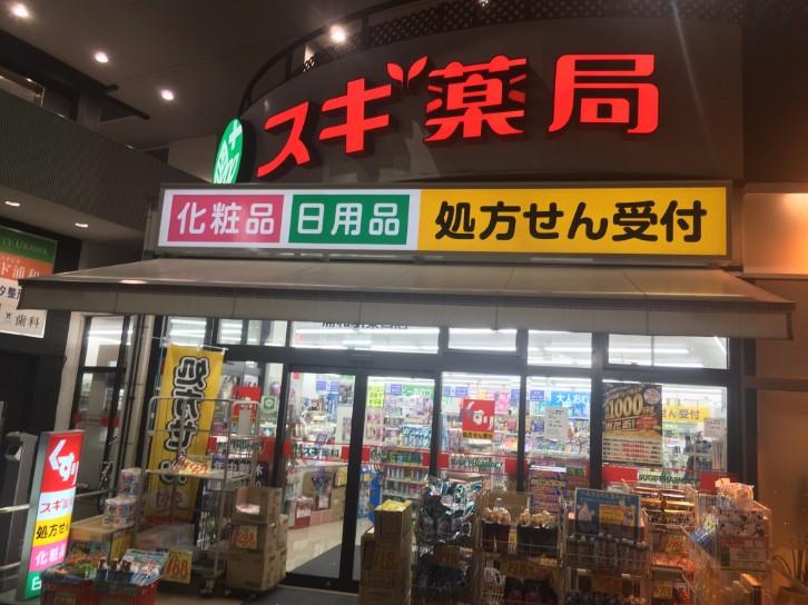 浦和駅 東仲町商店街スギ薬局