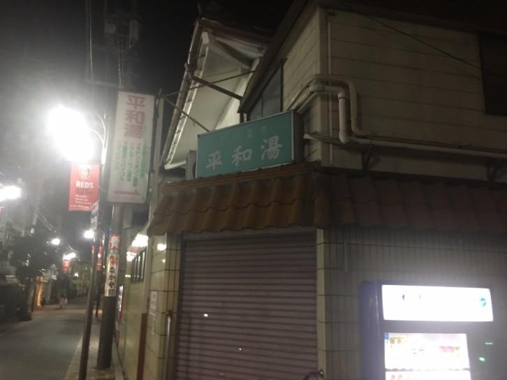 北浦和駅 平和通り 銭湯