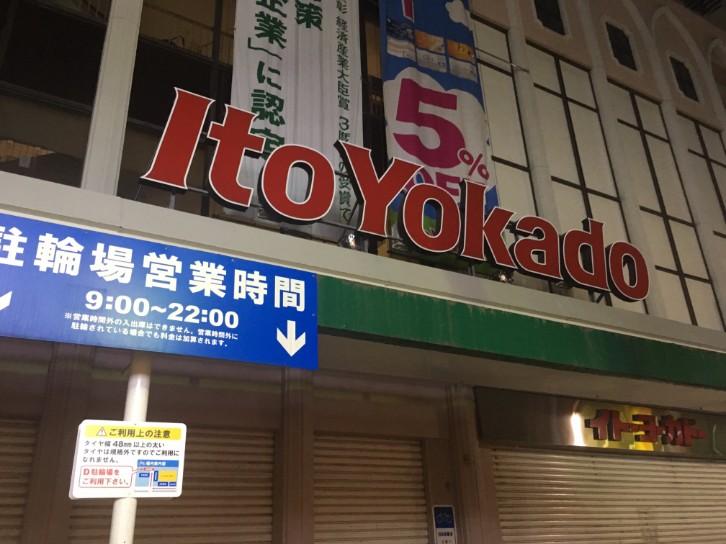 浦和駅 イトーヨーカドー