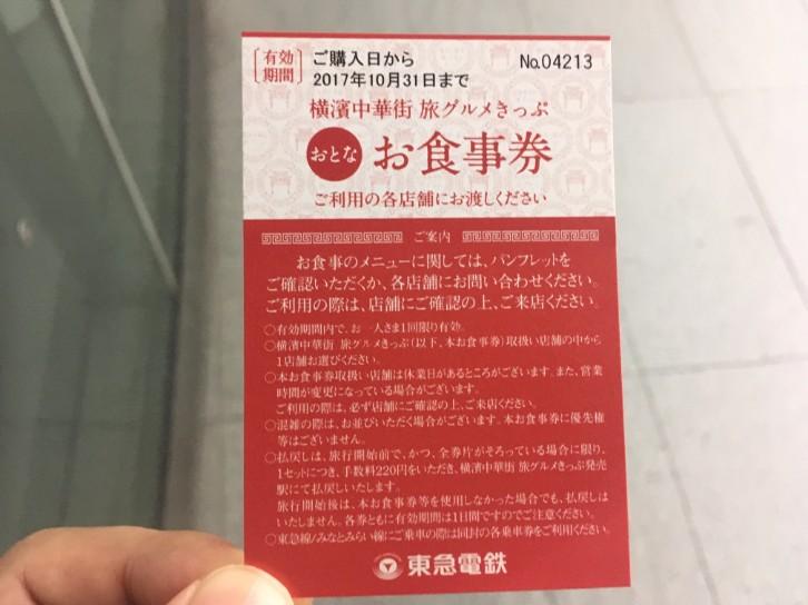 横浜中華街旅グルメきっぷ お食事券
