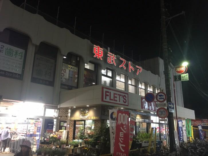 西川口 東武ストア