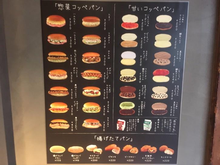 パンの田島2