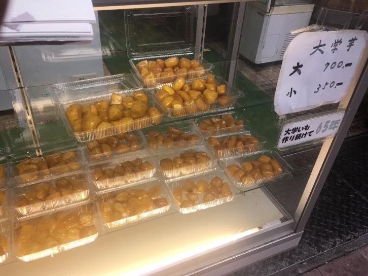 松屋 大学芋