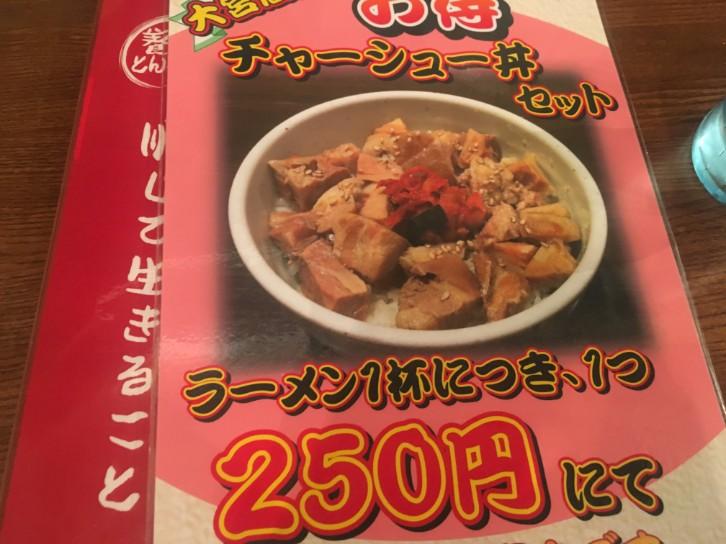 百歩ラーメン:チャーシュー丼