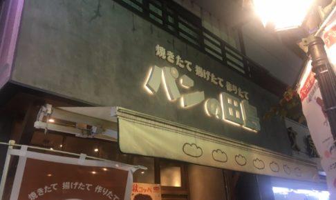 パンの田島川口店