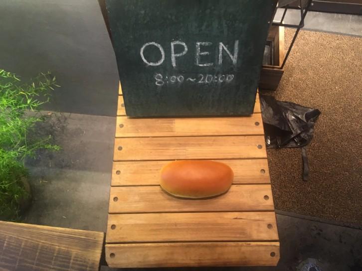パンの田島:OPEN