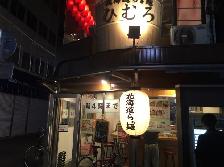 北海道らぁ麺 ひむろ