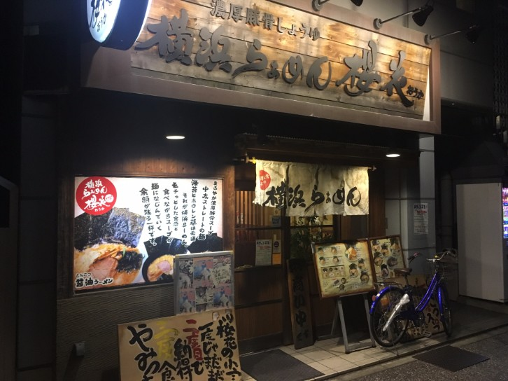横浜ラーメン桜花