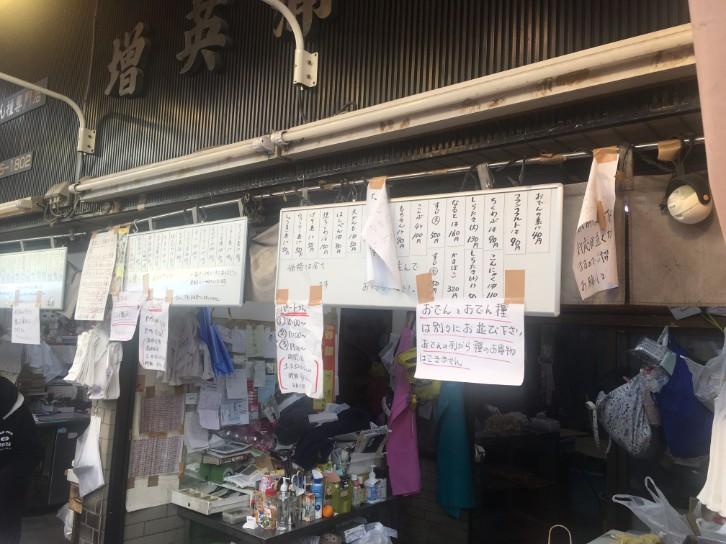 砂町銀座商店街 増英蒲鉾店 メニュー