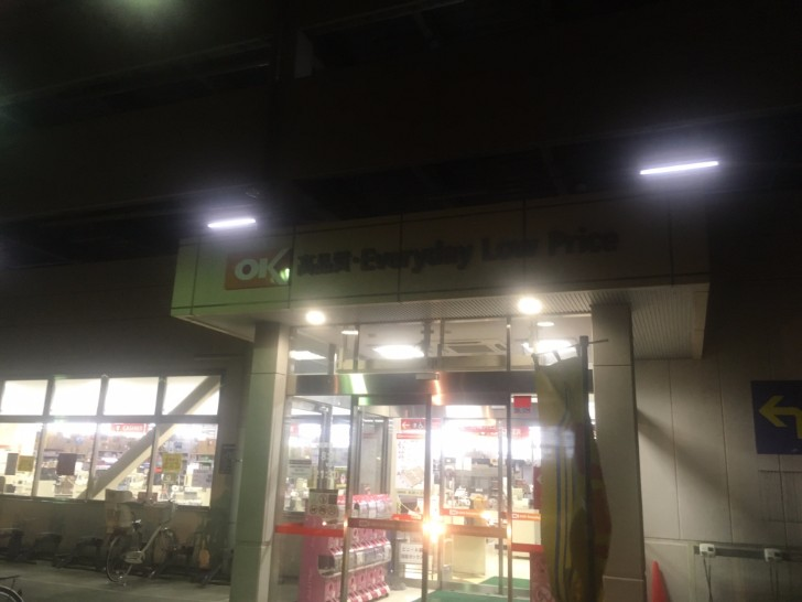 川口駅西口 OKストア
