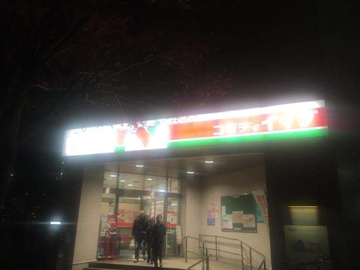 川口駅西口 コモディイイダ