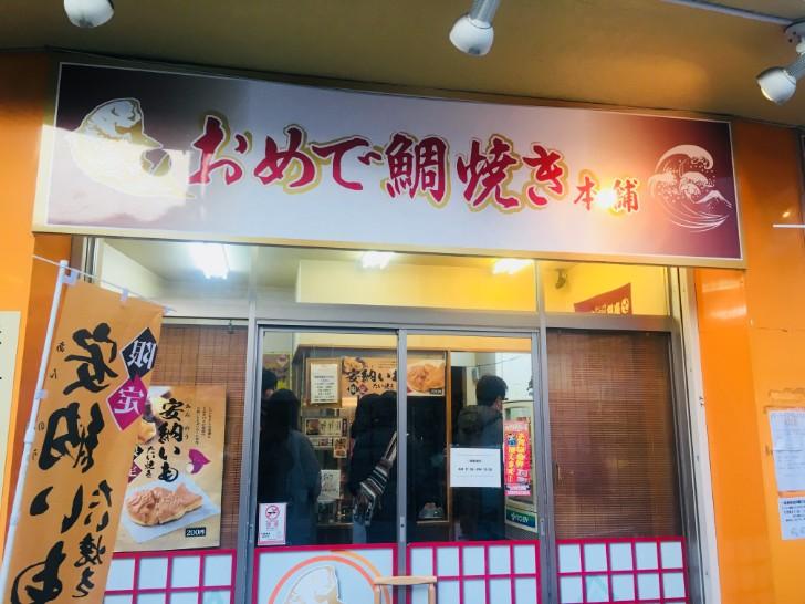 戸越銀座:おめで鯛焼き本店
