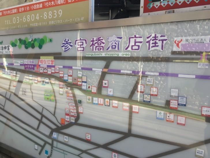 参宮橋商店街の図