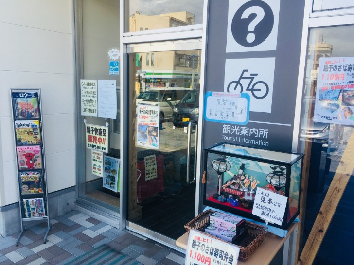 銚子市観光案内所