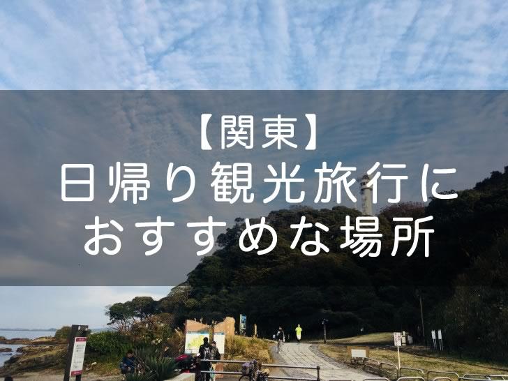関東|日帰り観光旅行におすすめな場所