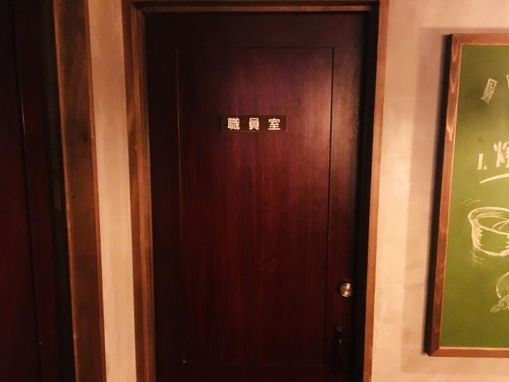 パンの田島:職員室