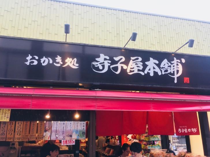 おかき処寺子屋本舗