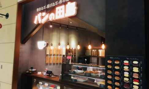 パンの田島:アリオ川口店
