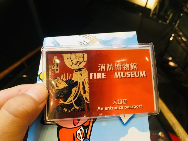 消防博物館:入館証