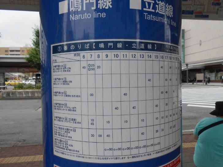徳島駅前バス時刻表