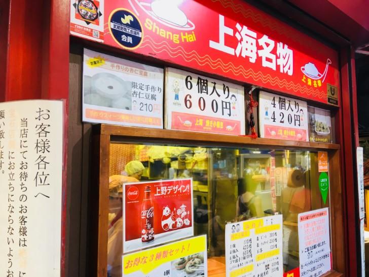 上海名物吉祥寺本店