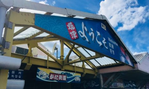 焼津おさかなセンター