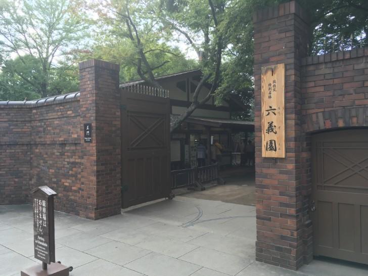 六義園入口