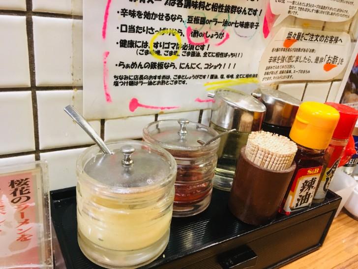 横浜らぁめん 桜花 西口本店 トッピング