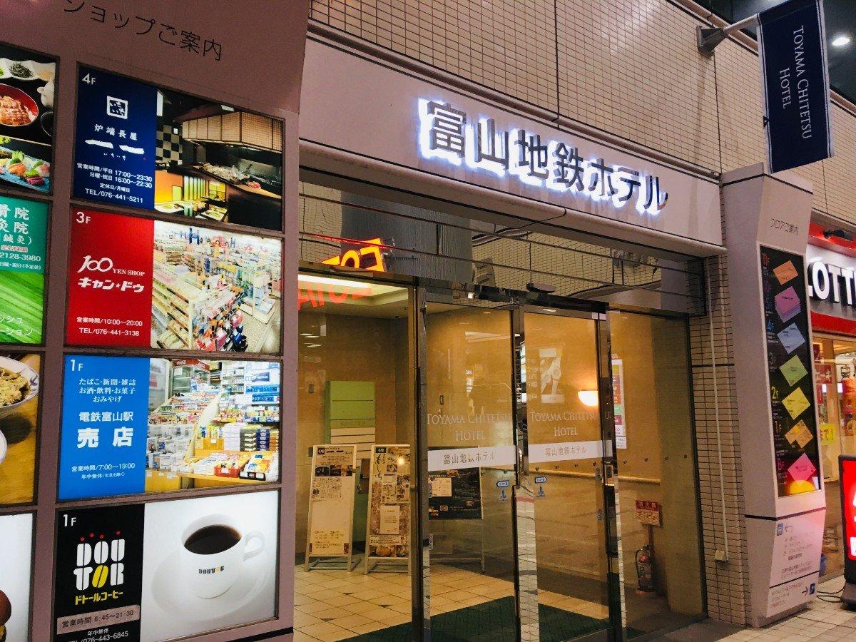 富山地鉄ホテル入り口