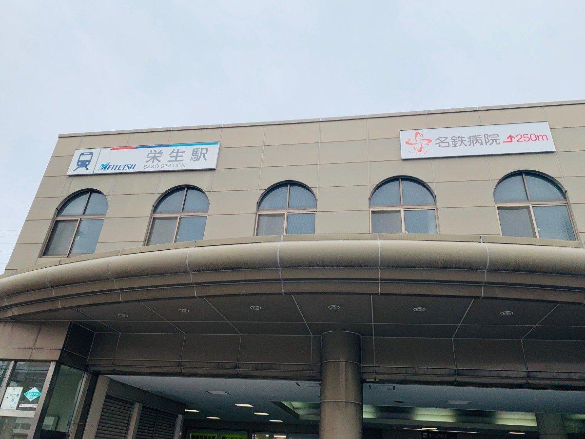 名鉄栄生駅