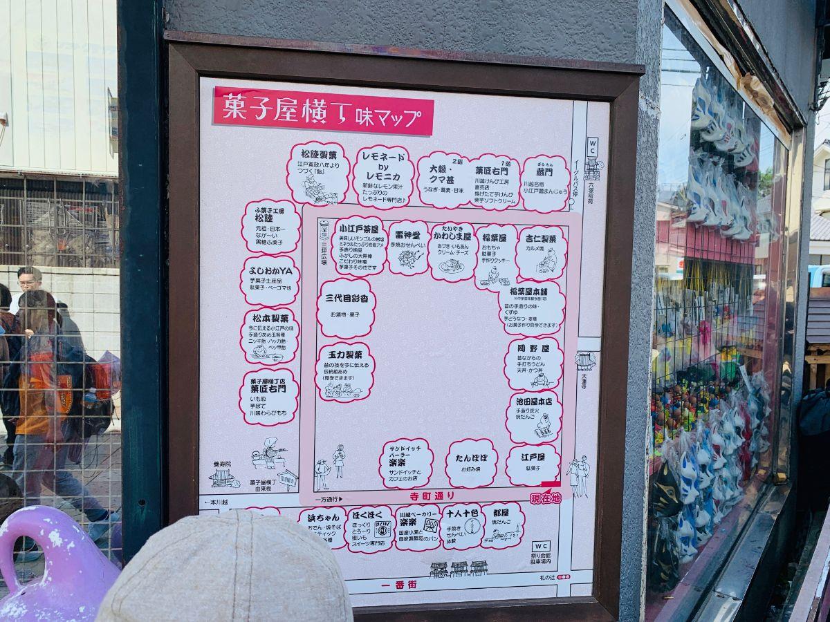 菓子横丁マップ
