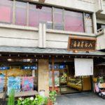 八幡谷本店