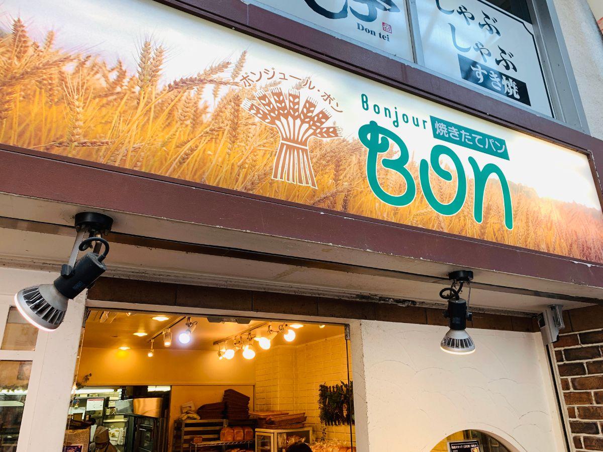 ボン・ボジュール中野店