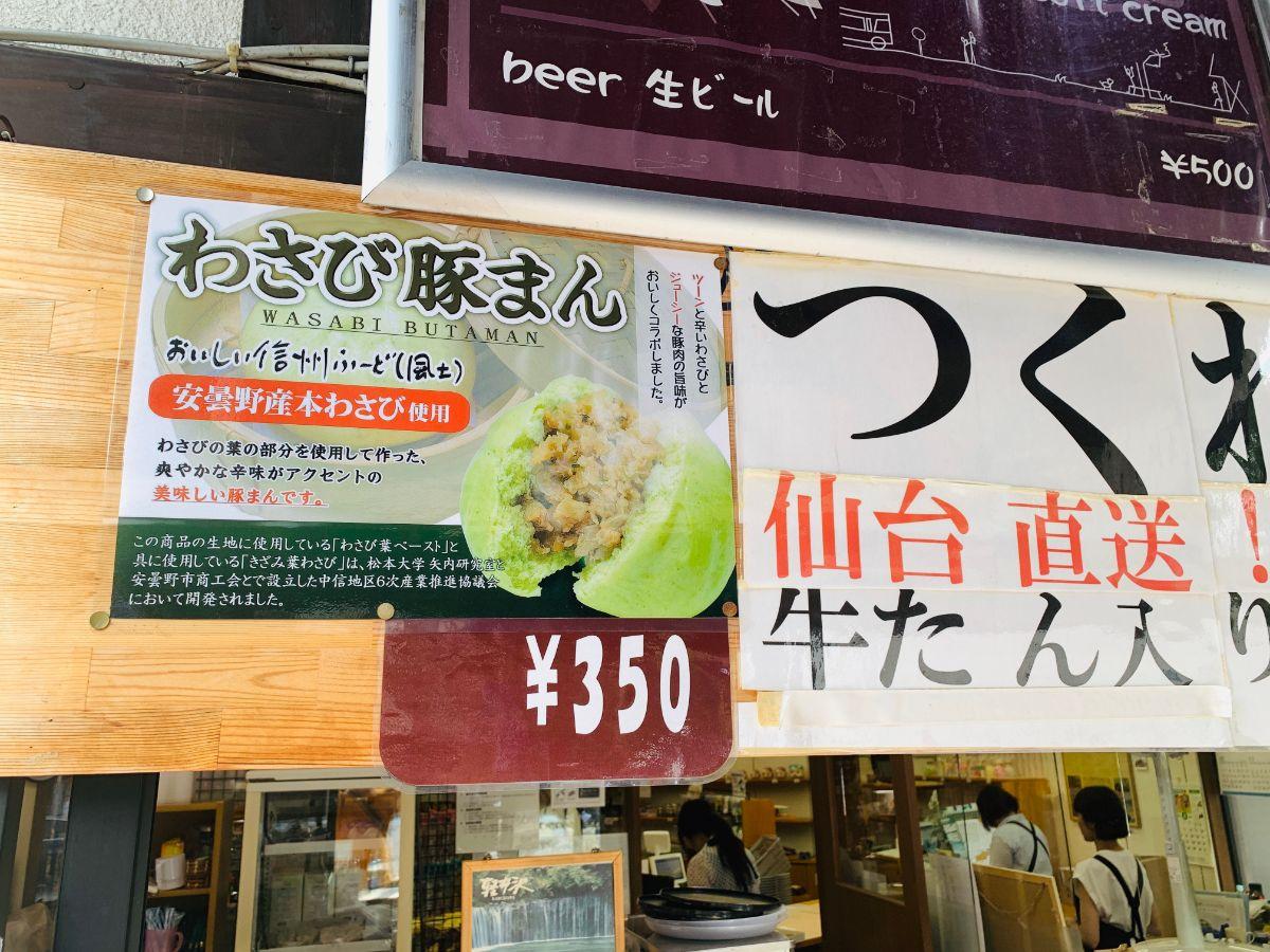 駅舎旧軽井沢 わさび豚まん