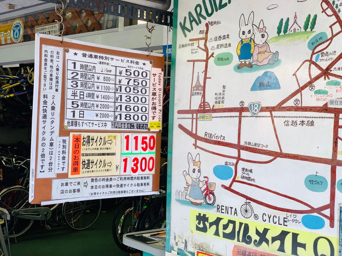 軽井沢のレンタサイクル料金表