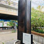 鉄道発祥の地記念碑