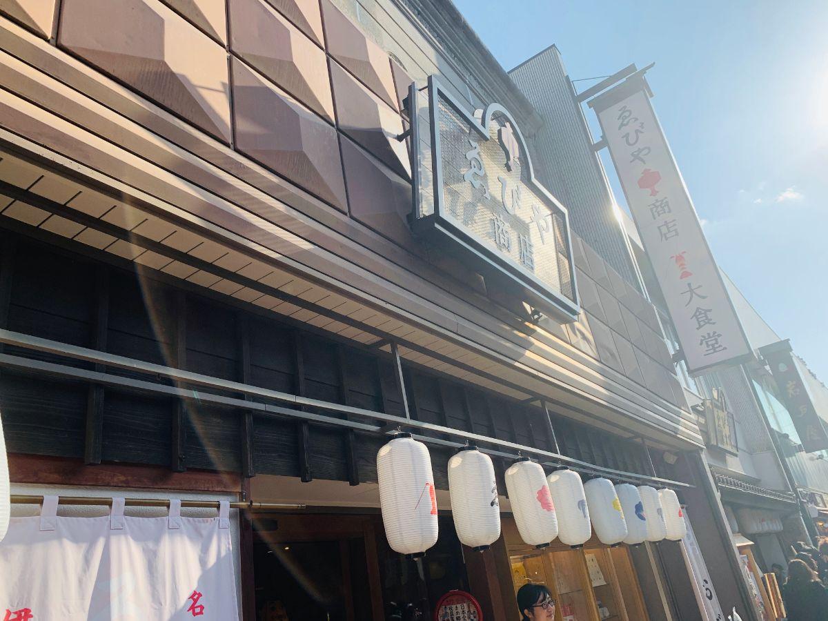 えびや商店