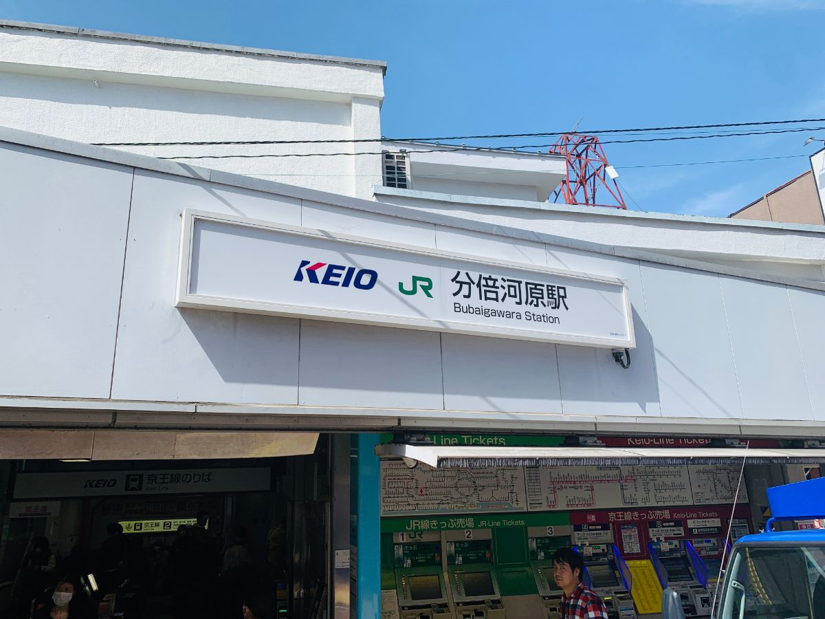 分倍河原駅