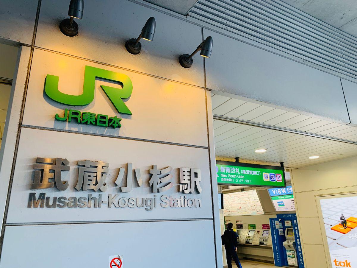 武蔵小杉駅